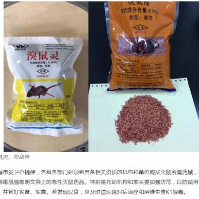 【海外発!Breaking News】犬猫の飼い主は真っ青 上海市が「全市すみずみまで殺鼠剤を撒く」と決定