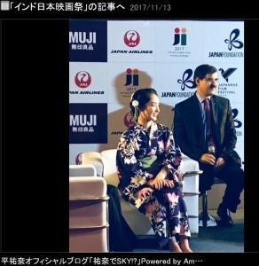 インド映画祭での平祐奈(画像は『平祐奈 2017年11月13日付オフィシャルブログ「インド日本映画祭」』のスクリーンショット)
