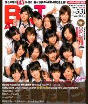 """【エンタがビタミン♪】AKB48初代チームBの""""10年前"""" はるごんの投稿にOGが動揺「やめろ」「ちょやだ」"""