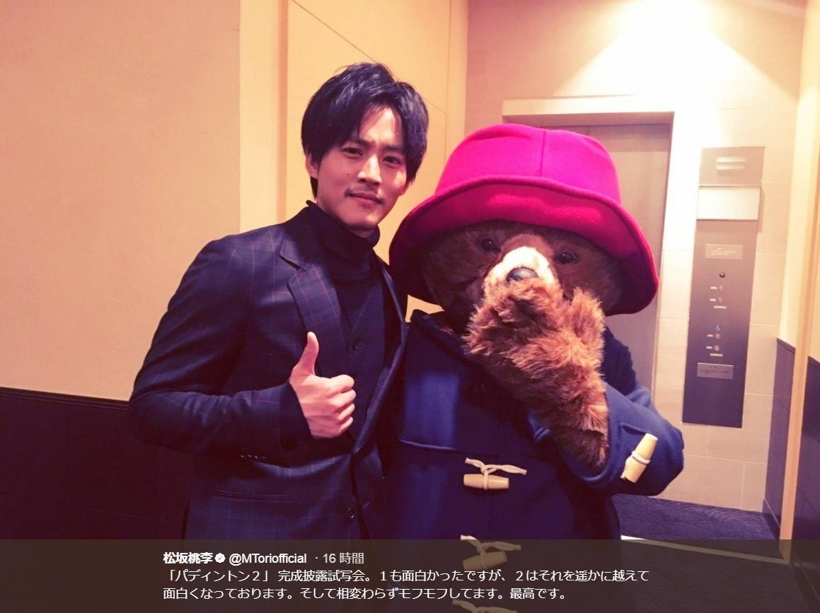 松坂桃李とパディントン(画像は『松坂桃李 2017年12月18日付Twitter「「パディントン2」完成披露試写会。」』のスクリーンショット)