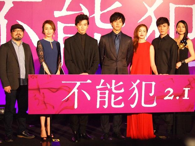 映画『不能犯』完成披露試写会にて登壇者たち