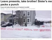 【海外発!Breaking News】「プレゼントは欲しいけど、お兄ちゃんはいらない」9歳女の子がサンタへメッセージ(カナダ)