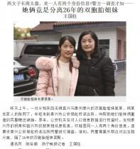 【海外発!Breaking News】身分使い分け容疑で役場が調査 26年前に生き別れた双子、感動の再会(中国)