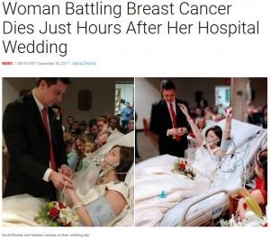 【海外発!Breaking News】病床でウエディングドレスを着て挙式した花嫁、18時間後に旅立つ(米)