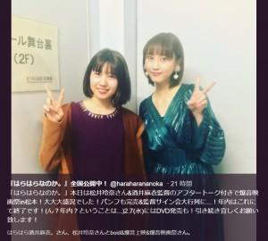 【エンタがビタミン♪】松井玲奈 出演映画『はらはらなのか。』監督サイン会の列に両親が並ぶ