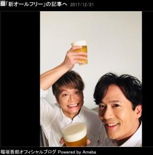 【エンタがビタミン♪】稲垣吾郎&香取慎吾 『オールフリー』のCM撮影で笑顔
