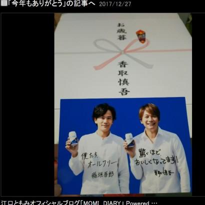 【エンタがビタミン♪】香取慎吾からお歳暮が届いた江口ともみ 「前の事務所を辞めても…」と感激