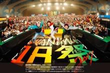 【エンタがビタミン♪】『WANIMA 18祭』で1003人が奇跡のステージ 世代を超えて感動「家族全員涙ぐんだ」