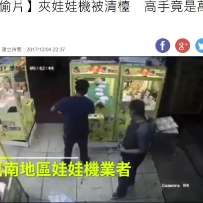 【海外発!Breaking News】クレーンゲームの景品を磁石で操り盗んだ男ら逮捕(台湾)