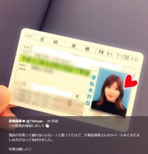 宮崎美穂の運転免許証(画像は『宮崎美穂 2018年1月28日付Twitter「この度免許取得しまして」』のスクリーンショット)