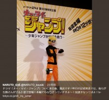 【エンタがビタミン♪】生駒里奈 『NARUTO』公式Twitterのつぶやきに「ンゴっ 夢なら覚めないで」