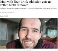 【海外発!Breaking News】炭酸飲料の飲みすぎで虫歯だらけになった男性、笑顔を取り戻す(アイルランド)