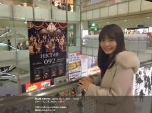 """【エンタがビタミン♪】HKT48渕上舞""""福岡あるある?""""ショット 「彼女とデートなう」希望も"""