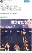 【エンタがビタミン♪】小室哲哉と松岡充が『超英雄祭』で共演 ステージ袖でかたい握手