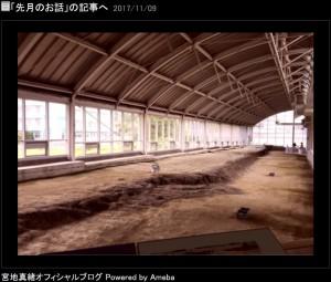 北淡震災記念公園の断層(画像は『宮地真緒 2017年11月9日付オフィシャルブログ「先月のお話」』のスクリーンショット)