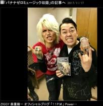 """【エンタがビタミン♪】ZIGGY森重樹一 """"X JAPANと大げんか""""伝説の真相「ホントだよ」"""