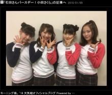 """【エンタがビタミン♪】モー娘。'18メンバー4人が""""ミニモニ。"""" 石田亜佑美BDイベントで披露"""