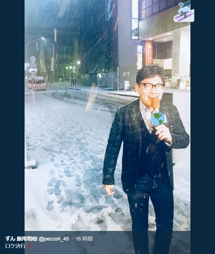 コートも羽織らずロケに出た飯尾和樹(画像は『ずん 飯尾和樹 2018年1月22日付Twitter「ロケ決行!」』のスクリーンショット)
