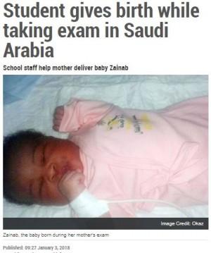 【海外発!Breaking News】試験直前に陣痛が始まった高校生 校内で無事出産(サウジアラビア)