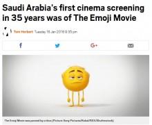 【海外発!Breaking News】35年ぶりに映画上映したサウジアラビア 選ばれた作品に市民ガッカリ!?