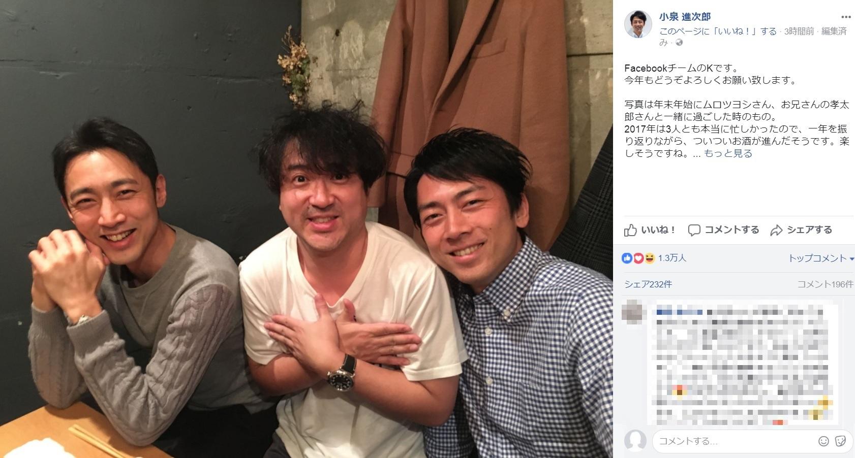 小泉孝太郎、ムロツヨシ、小泉進次郎(画像は『小泉進次郎 2018年1月12日付Facebook「FacebookチームのKです。」』のスクリーンショット)