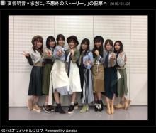 """【エンタがビタミン♪】AKB48""""ボーカル選抜""""に反響 古田一紀「田野ちゃんMステでてた!」"""