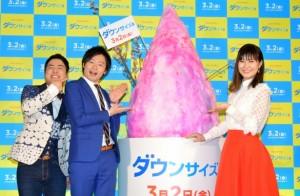 水田信二・川西賢志郎(和牛)と村上佳菜子 映画『ダウンサイズ』公開直前イベントにて