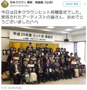 平成29年度(第54回)日本クラウンヒット賞贈呈式(画像は『日本クラウン 演歌・歌謡曲《公式》 2018年2月9日付Twitter「今日は日本クラウンヒット賞贈呈式でした。」』のスクリーンショット)