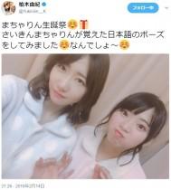 """【エンタがビタミン♪】AKB48まちゃりん、最近覚えた""""日本語""""のポーズにファンが憶測「おしゃかさま?」"""