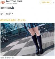 """【エンタがビタミン♪】SKE48メンバーの投稿に憶測 """"ミニスカ制服&紺ハイ""""で「だーれだ?」"""