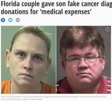 【海外発!Breaking News】「息子は末期の脳腫瘍、余命僅か」と偽り寄付金を集めた両親が逮捕(米)
