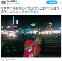 【エンタがビタミン♪】台湾地震に心配と励ましの「#台湾加油」 AKB48やゆるキャラたちも投稿