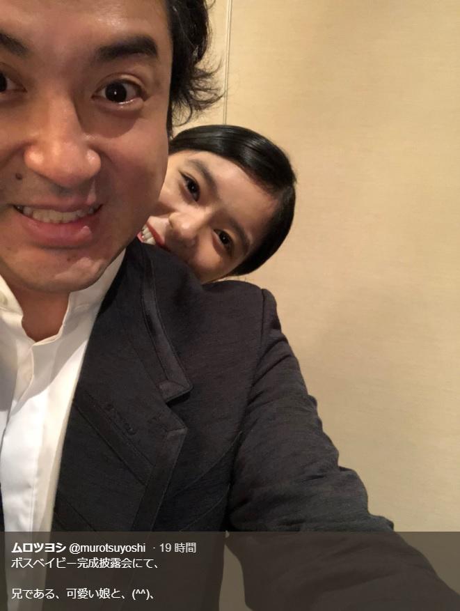 ムロツヨシと芳根京子(画像は『ムロツヨシ 2018年2月7日付Twitter「ボスベイビー完成披露会にて、兄である、可愛い娘と、」』のスクリーンショット)