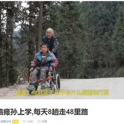 【海外発!Breaking News】孫のために学校まで毎日4往復 車椅子を押して歩く76歳祖母(中国)<動画あり>