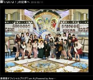 スタジオに集結したモー娘。OG&現役メンバー(画像は『高橋愛 2018年2月11日付オフィシャルブログ「いよいよ!」』のスクリーンショット)