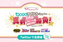 """【エンタがビタミン♪】NMB48、PASSPO☆ら出演! ハプニング必至? 「アイドルだらけの真剣""""生""""勝負!」をTwitterで生配信"""
