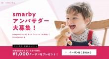 インスタグラムに子どもの写真を投稿! 総額100万円分お買い物ポイントが当たるキャンペーン開催