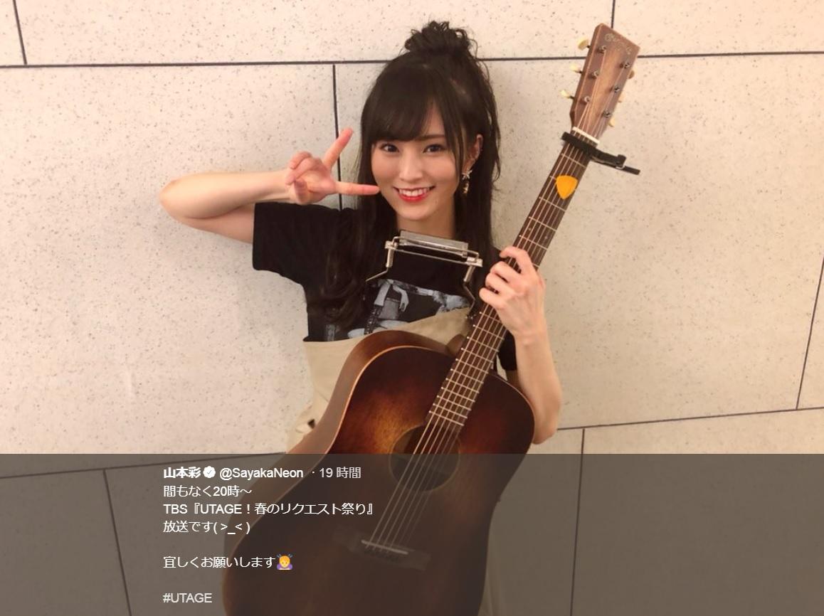 ゆずの『いつか』を弾き語りした山本彩(画像は『山本彩 2018年3月29日付Twitter「間もなく20時~TBS『UTAGE!春のリクエスト祭り』放送です」』のスクリーンショット)