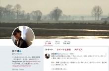 【エンタがビタミン♪】辻仁成のツイートが深い 「自分らしく生きられる場所を探す権利がみんなにある」