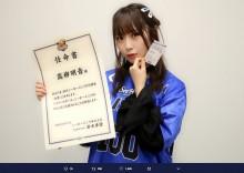 """【エンタがビタミン♪】SKE48高柳明音 """"B.LEAGUE""""シーホース三河の始球式に挑戦「コンサートより緊張する!」"""