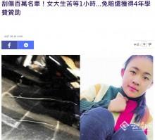 【海外発!Breaking News】高級車にキズをつけてしまった女子大生 正直に謝罪し学費支援を得る(中国)
