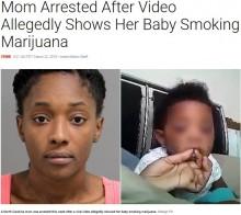 【海外発!Breaking News】幼児のマリファナ喫煙姿をソーシャルメディアに投稿した母親(米)