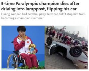 【海外発!Breaking News】パラリンピック競泳で5つの金メダル 22歳中国人選手が交通事故死