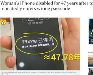 【海外発!Breaking News】iPhone画面に「25,114,984分後(47年間)まで使用不可」 幼児に預けっぱなしで(中国)