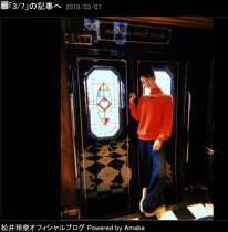 """【エンタがビタミン♪】松井玲奈 """"鉄道BIG4""""ロケで念願の『或る列車』に乗り「もう、大事件!」"""