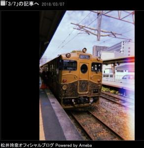 JRKYUSHU SWEET TRAIN『或る列車』(画像は『松井玲奈 2018年3月7日付オフィシャルブログ「3/7」』のスクリーンショット)