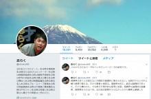【エンタがビタミン♪】立川志らく、ツイッターで反論「貴乃花親方の全てが正しいなんて言っていない」