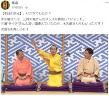 【エンタがビタミン♪】『笑点』で「三浦大知」ネタ 林家木久扇の踊りにネットざわつく