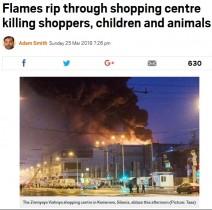 【海外発!Breaking News】ロシアのショッピングセンターで大火災 子供多数を含む少なくとも53名が犠牲に