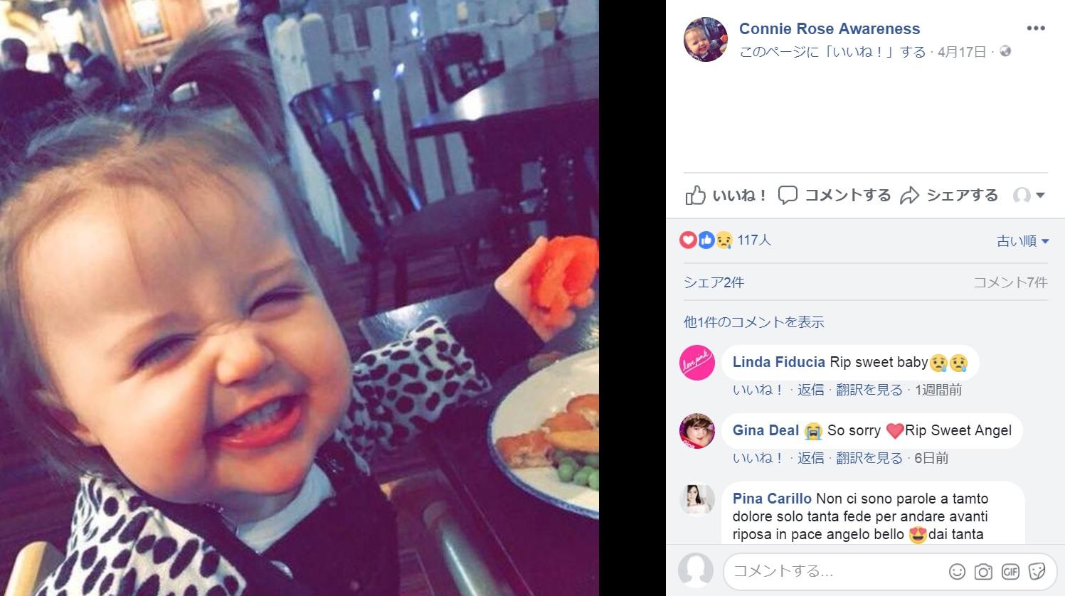 テディ・ベアのぬいぐるみが原因で亡くなった女児(画像は『Connie Rose Awareness 2018年4月17日付Facebook』のスクリーンショット)